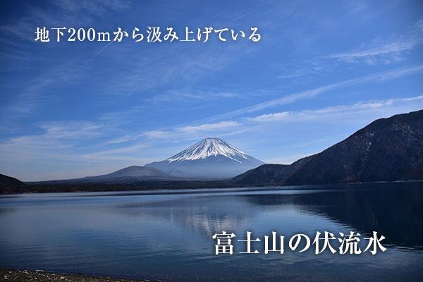 富士の伏流水|レンブラントプレミアム富士御殿場