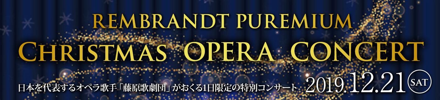 クリスマスオペラコンサート